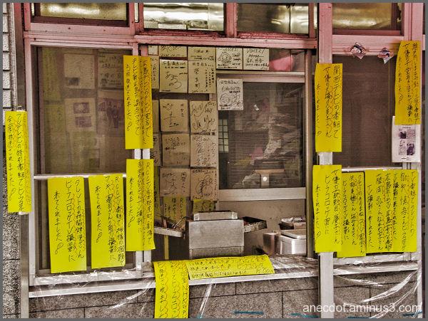 Post-it ...   (Japon)
