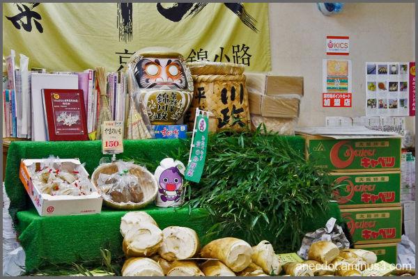 At Nishiki market (Kyoto)   (5/5)