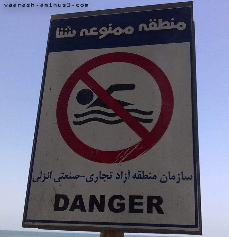 منطقه ممنوعه شنا
