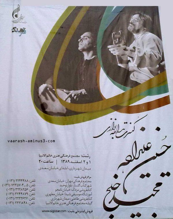 كنسرت حسين علي زاده و مجيد خلج در رشت