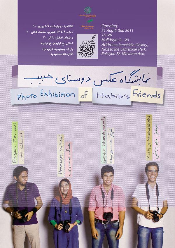 PHOTO EXHIBITION of HABIB's FRIENDs