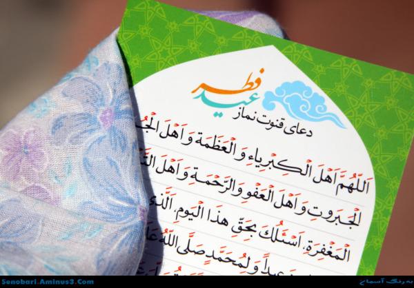 دعای عید فطر