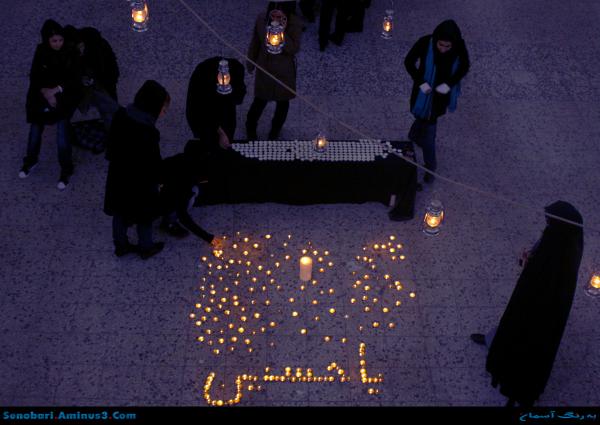 Mourning of Imam Hussain یاحسین
