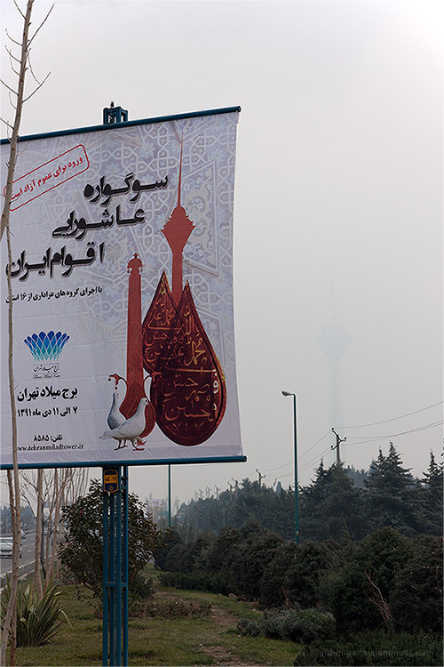 Milad Tower, pollution, disappear, smoke