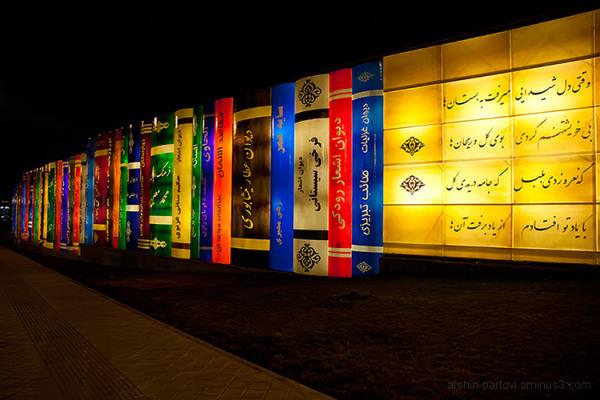 Iran National Library, Jahan Kodak highway, Book,
