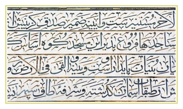 At the mosque ... verses of the Quran