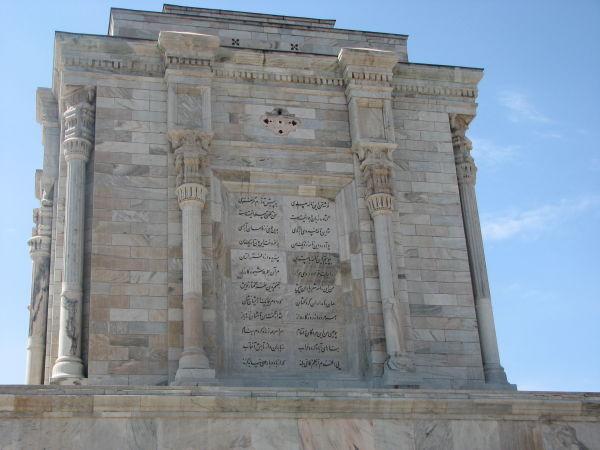 Ferdosi Tomb