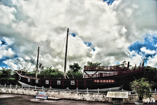 An old Okinawan ship.
