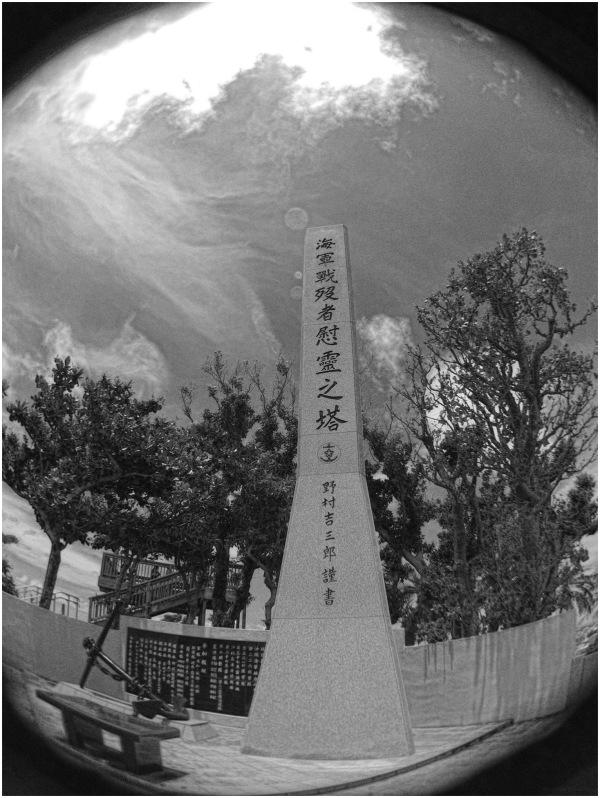 Mounument to the Battle of Okinawa.