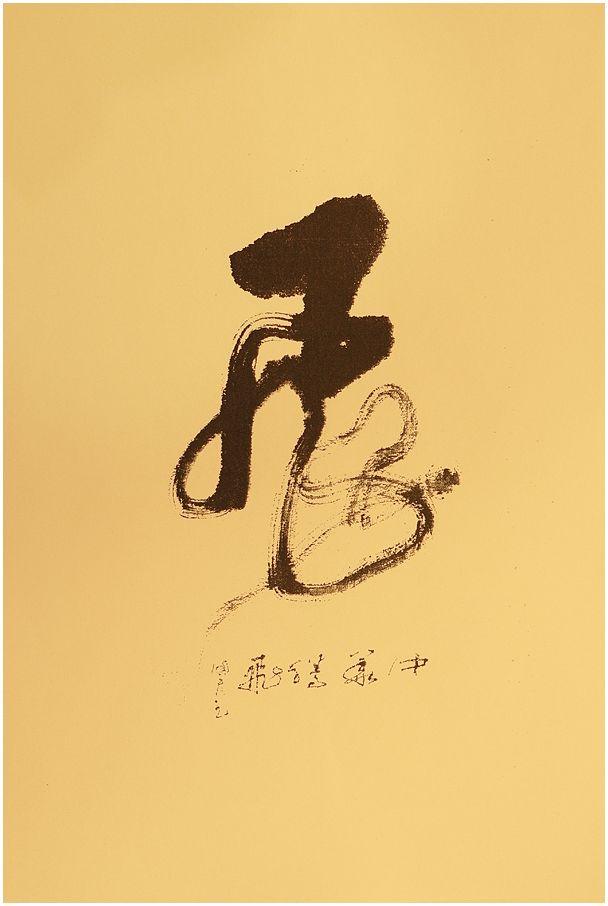 【CHINESE PENMANSHIP 3】