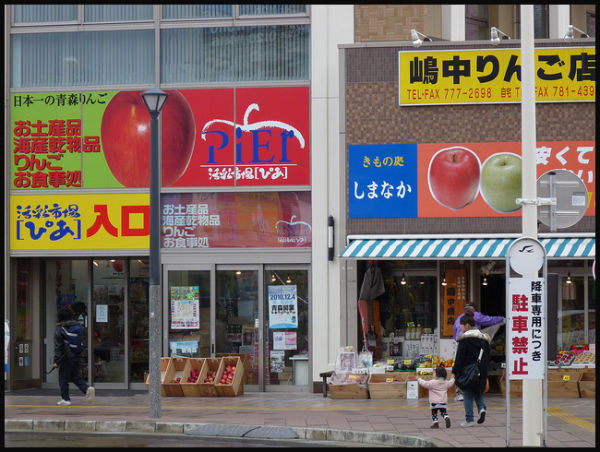 Apple  Stores Japan Aomori