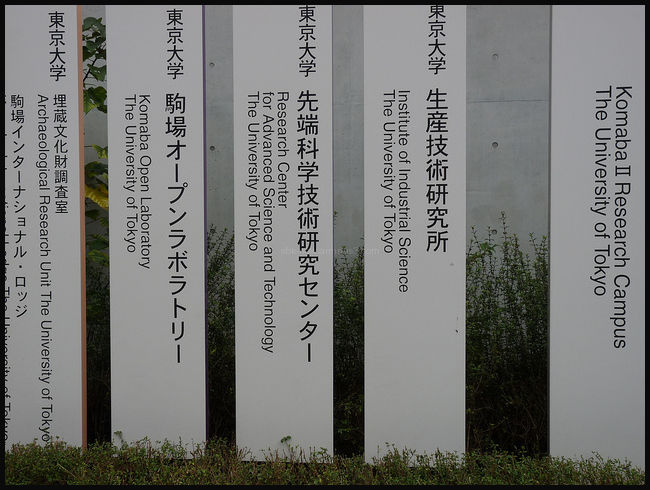 †okyo Unversity Komaba Rcast  Signs