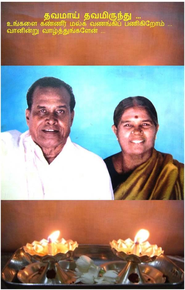 Remembering My Parents - தவமாய் தவமிருந்து  ...
