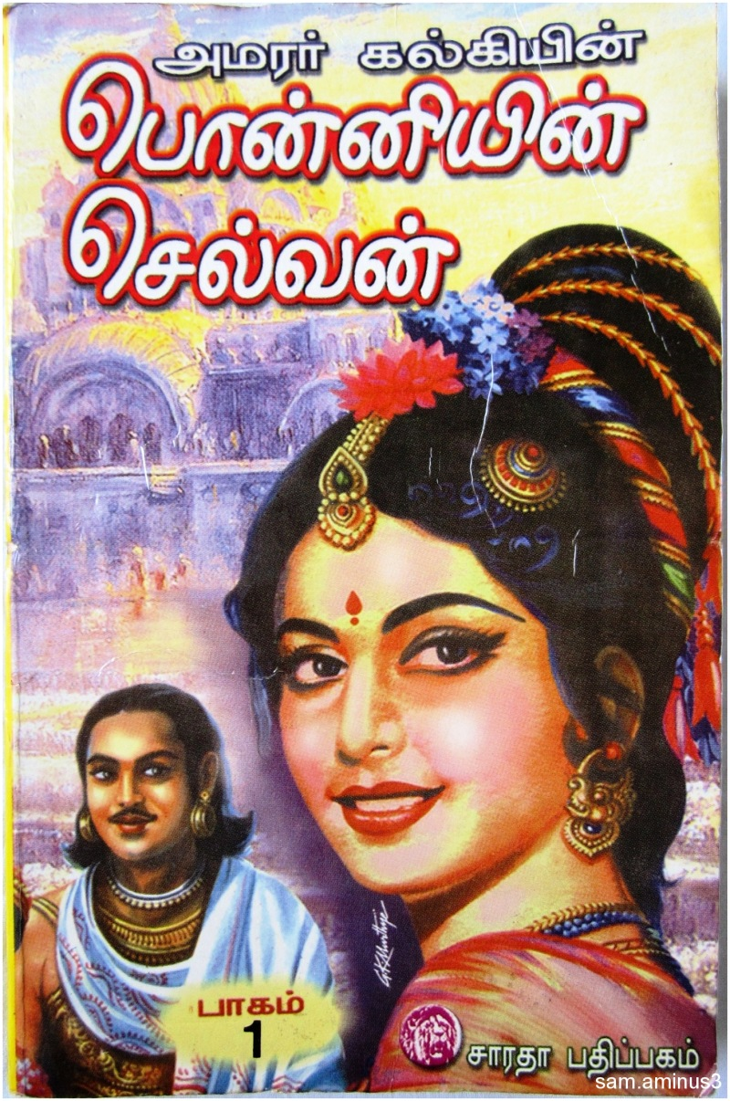 Ponniyin Selvan - Tamil Novel - Art & Design Photos - KT