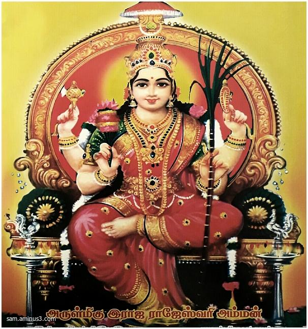 Sri Raja Rajeswari