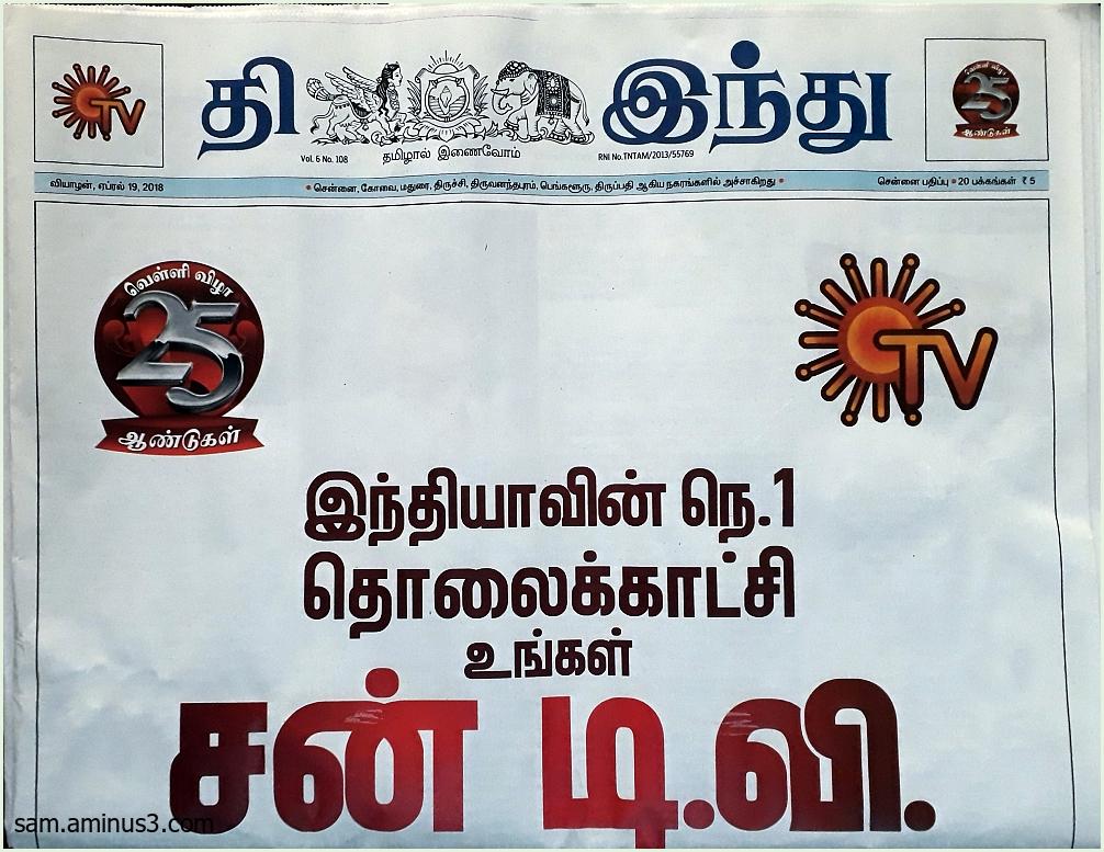 Sun TV 25 Years
