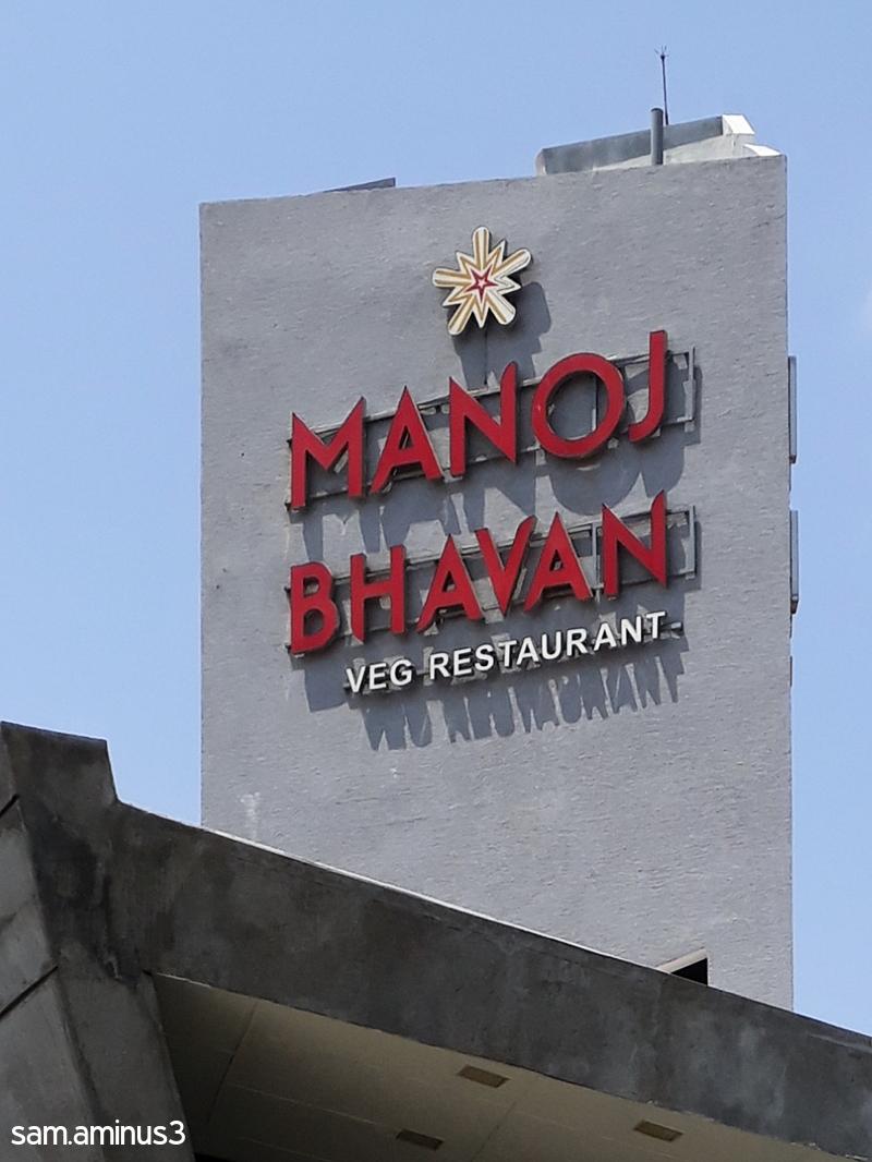 Manoj Bhavan