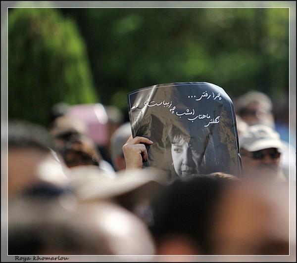 Simin Beh'bahāni (Burial)