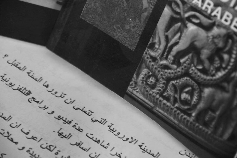 gratitude arabic calligraphy