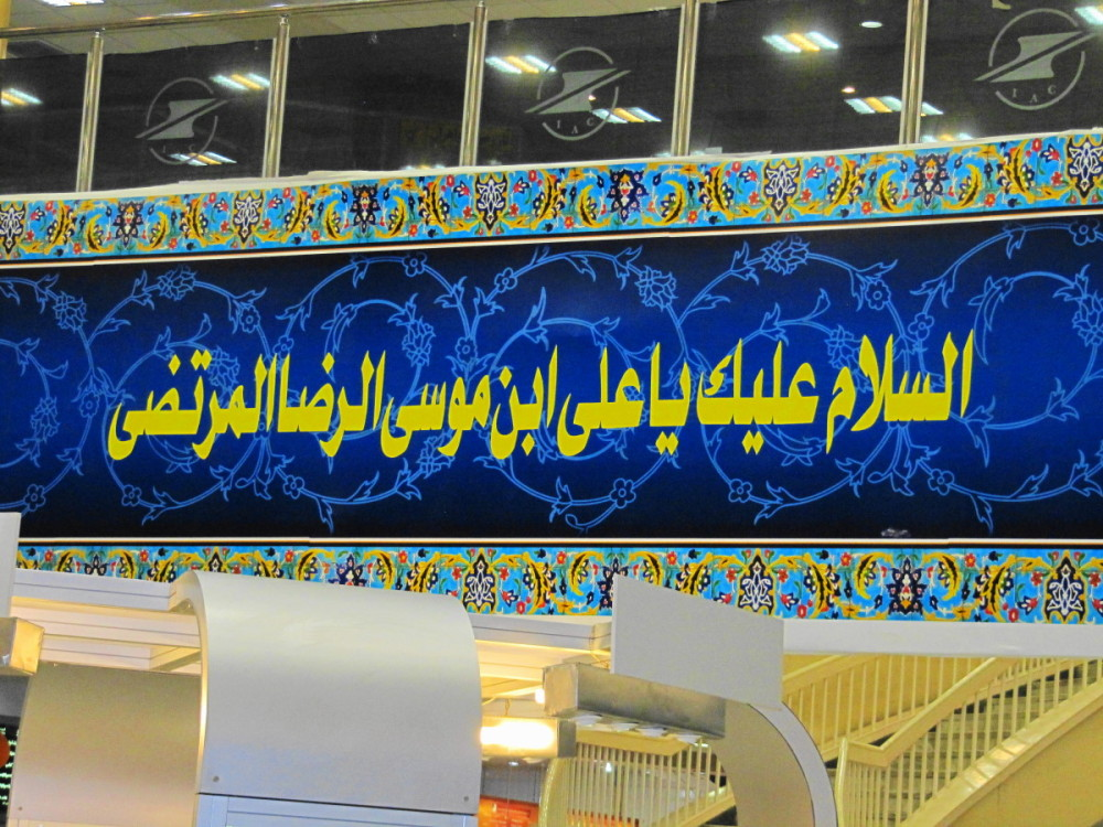 Imam-Reza Mashhad Iran