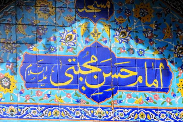 Mosque bazar tehran iran