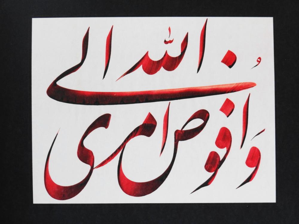 calligraphy Nasta'liq authorize