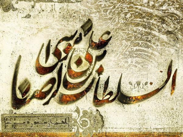 clement emam-reza mashad iran