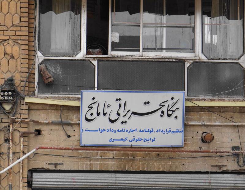 northwest tour iran travel spring kordestan sanand