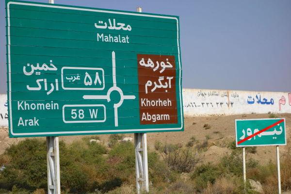 iran central-tour delijan