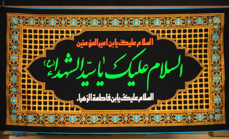 عاشورا ashura امام-حسین سیدالشهدا