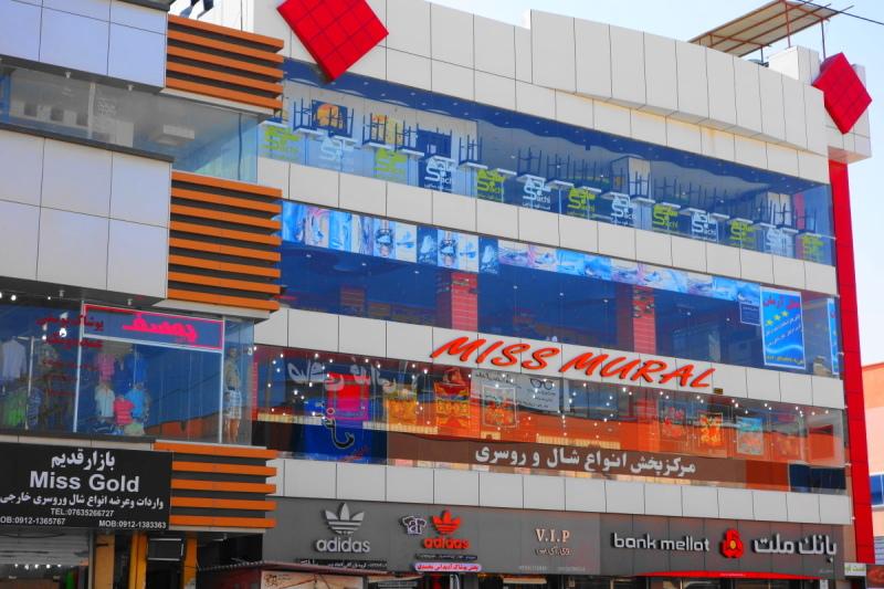 qeshm island persian-gulf mall