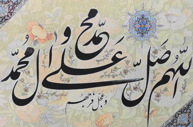 fitr eid fasting ceremony عید فطر