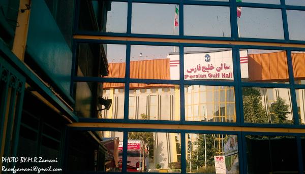 Tehran  International  Permanent  Fairground