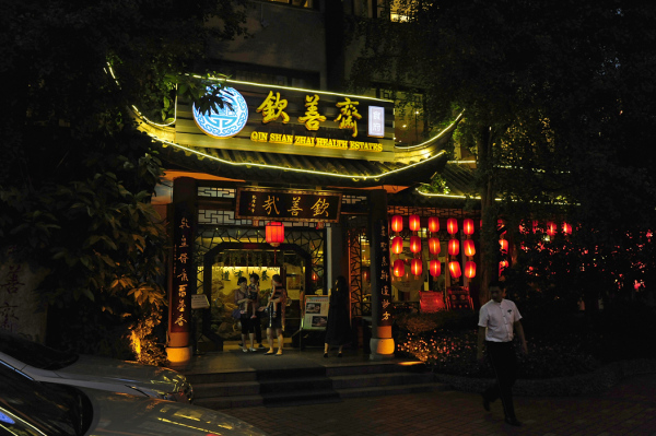 A Restaurant in Chengdu