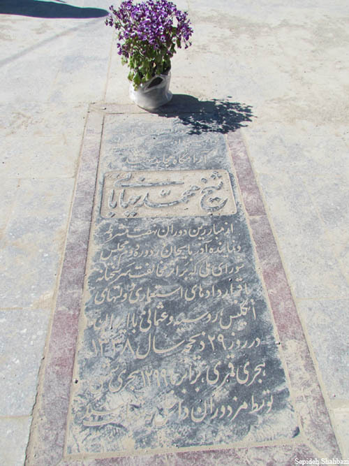 قبر شیخ محمد خیابانی