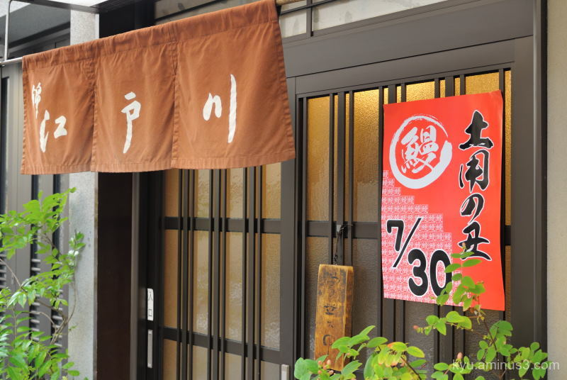 grilled-eel-restaurant yummy smell Kyoto