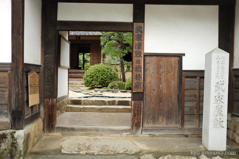 samurai-residence Takahashi Okayama