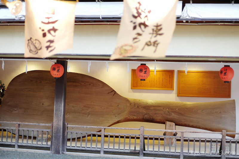 rice-paddle Miyajima Hiroshima