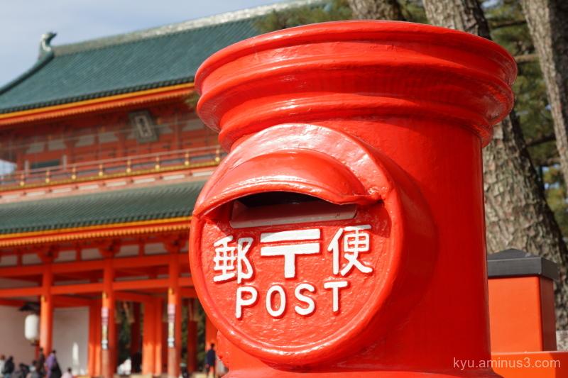 mailbox Hian-shrine Kyoto