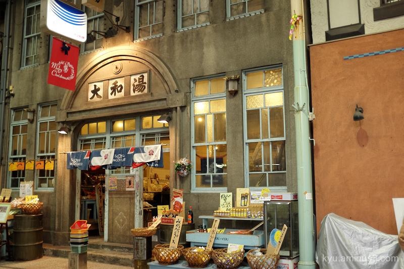 store public-bath Onomichi Hiroshima