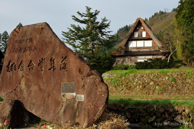 rural Thatched-roof Gokayama Toyam