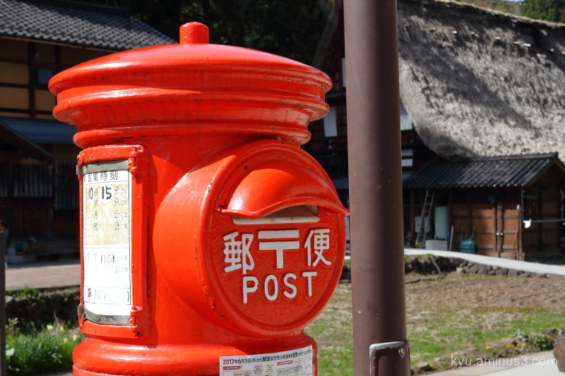 red-post-box thatched-roof houses Gokayama Toyama