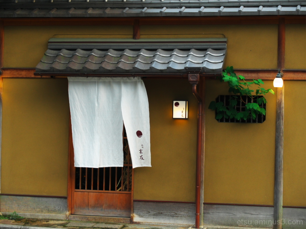 A Japanese restaurant 建仁寺前