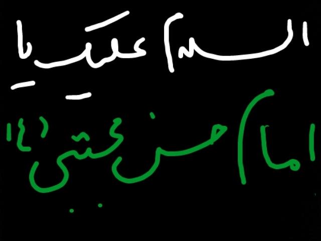 السلام علیک یا امام حسن مجتبی (ع)