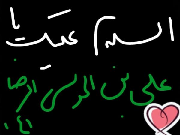 السلام علیک یا علی بن الموسی الرضا(ع)