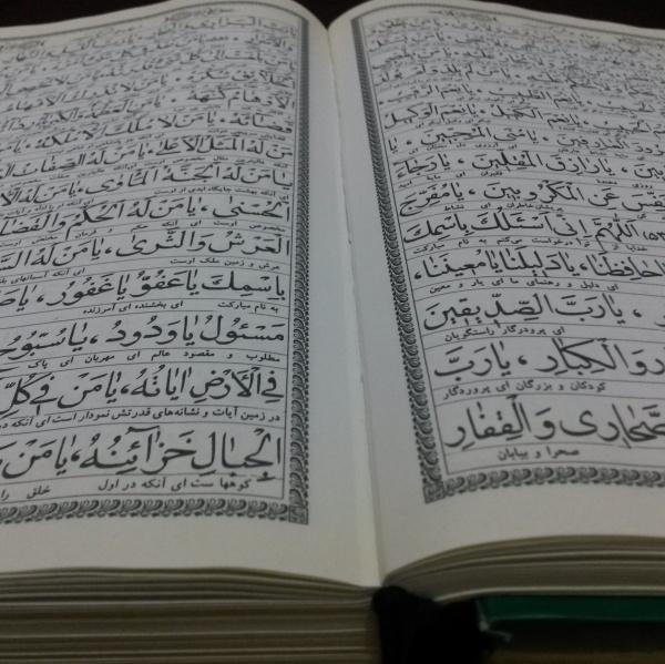 21 Ramadan