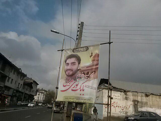 Martyr Babak Noori Harris