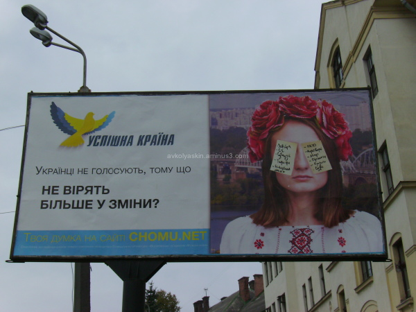 Political   advertising  in  Ivano - Frankivsk
