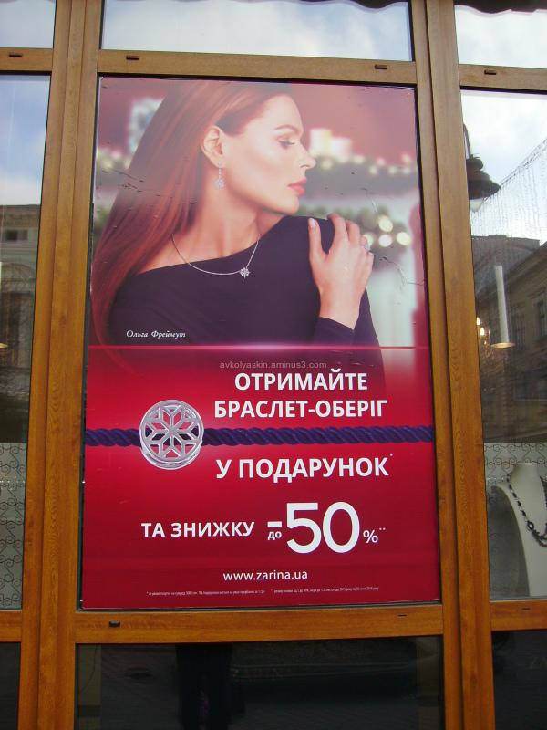 Adwertisement  in  Ivano - Frankivsk