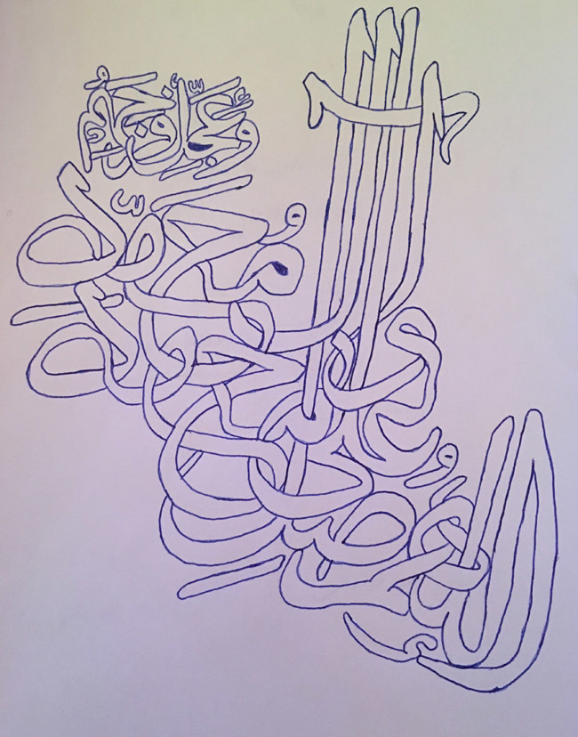 islamic calligraphy by me